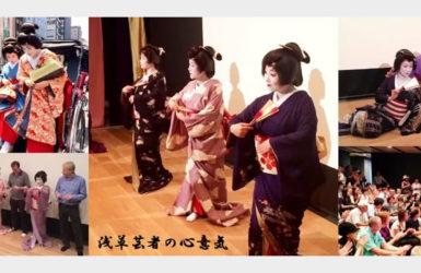 浅草芸者 踊り